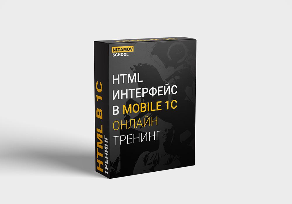 image https://fastcode.im/Content/Files/31C694EEA2260A37464FB9F25FA7B436FB000A06/1S-HTML-INTERFEJS-1000-700.jpg
