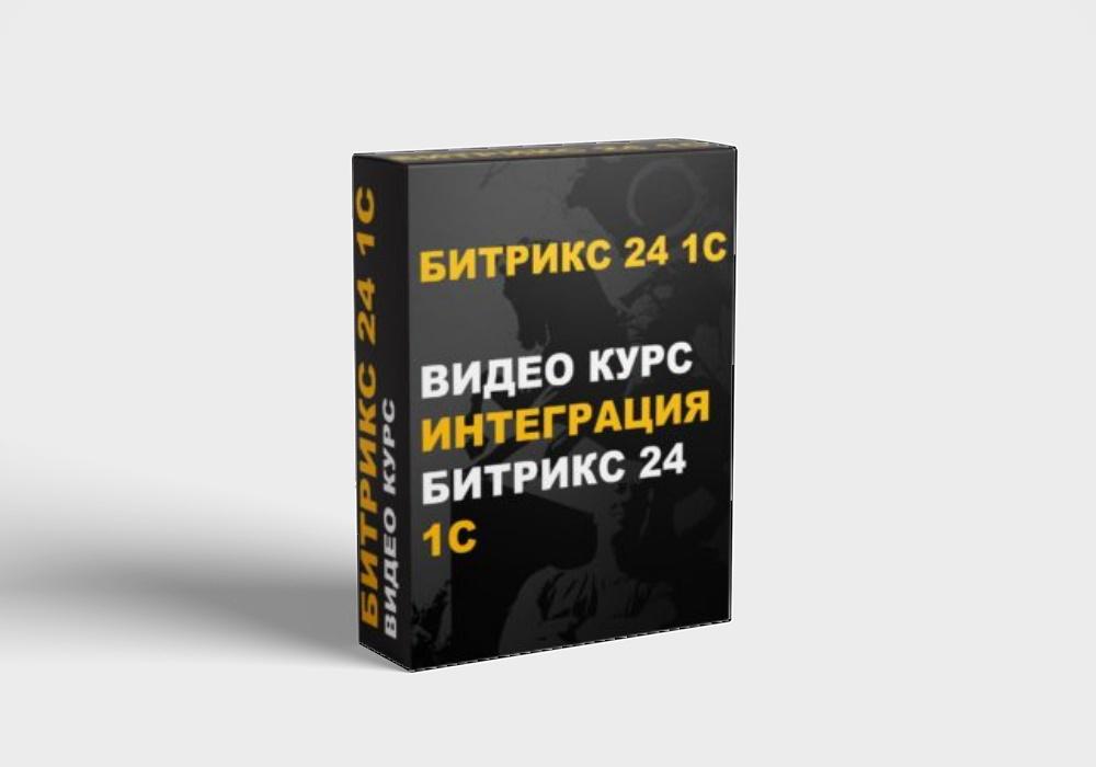 image https://fastcode.im/Content/Files/72F2A601352EA026F5080AA30D3F131DA02943A2/Integraciya-1S-Bitriks-24-hero2.jpg